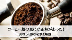 コーヒー粉の量には正解があった!美味しく飲む秘訣を解説!