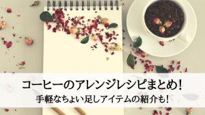 コーヒーのアレンジレシピまとめ!手軽なちょい足しアイテムの紹介も!
