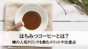はちみつコーヒーとは?噂の人気ドリンクを飲むメリットや注意点