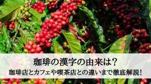 珈琲の漢字の由来は?珈琲店とカフェや喫茶店との違いまで徹底解説!