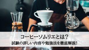 コーヒーソムリエとは?試験の詳しい内容や勉強法を徹底解説!