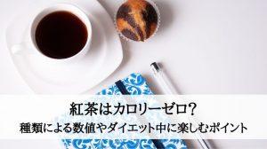 紅茶はカロリーゼロ?種類による数値やダイエット中に楽しむポイント