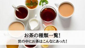 お茶の種類一覧!世の中にお茶はこんなにあった!