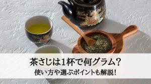 茶さじは1杯で何グラム?使い方や選ぶポイントも解説!