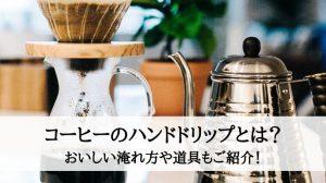 コーヒーのハンドドリップとは?おいしい淹れ方や道具もご紹介!