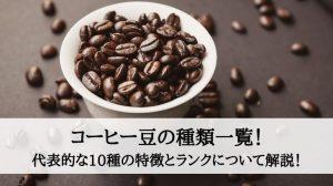 コーヒー豆の種類一覧!代表的な10種の特徴とランクについて解説!