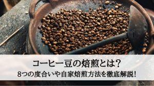コーヒー豆の焙煎とは?8つの度合いや自家焙煎方法を徹底解説!