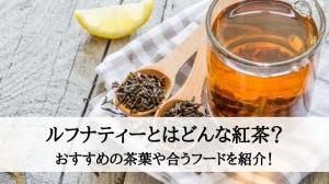ルフナティーとはどんな紅茶?おすすめの茶葉や合うフードを紹介!