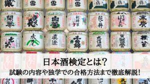 日本酒検定とは?試験の内容や独学での合格方法まで徹底解説!