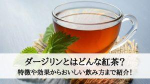 ダージリンとはどんな紅茶?特徴や効果からおいしい飲み方まで紹介!