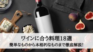 【ワインに合う料理18選】簡単なものから本格的なものまで徹底解説!