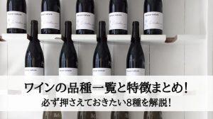 ワインの品種一覧と特徴まとめ!必ず押さえておきたい8種を解説!