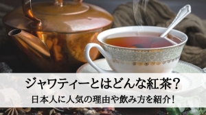 ジャワティーとはどんな紅茶?日本人に人気の理由や飲み方を紹介!