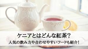 ケニアとはどんな紅茶?人気の飲み方や合わせやすいフードも紹介!