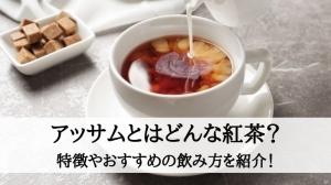 アッサムとはどんな紅茶?特徴やおすすめの飲み方を紹介!