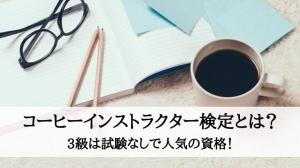 コーヒーインストラクター検定とは?3級は試験なしで人気の資格!