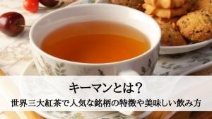 キーマンとは?世界三大紅茶で人気な銘柄の特徴や美味しい飲み方