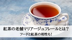 紅茶の老舗マリアージュフレールとは?フードと紅茶の相性も!