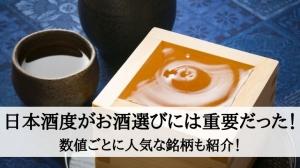 日本酒度がお酒選びには重要だった!数値ごとに人気な銘柄も紹介!