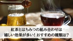 紅茶とはちみつの組み合わせは嬉しい効果が多い!おすすめの種類は?