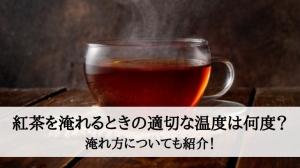 紅茶を淹れるときの適切な温度は何度?淹れ方についても紹介!