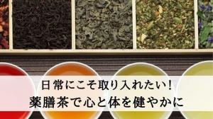 【第1回薬膳茶コラム】日常にこそ取り入れたい!薬膳茶で心と体を健やかに