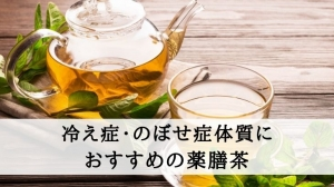 【第2回薬膳茶コラム】冷え症・のぼせ症体質におすすめの薬膳茶