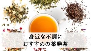 【第3回薬膳茶コラム】身近な不調におすすめの薬膳茶