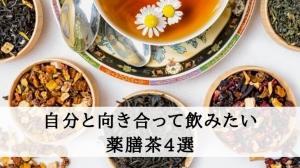 【第4回薬膳茶コラム】自分と向き合って飲みたい薬膳茶4選